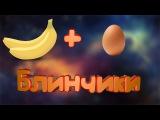 ЧЁРТ, КАК ВКУСНО! - Блинчики из банана и двух яиц.