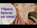 Как убрать брыли на лице Гимнастика для Лица Четкий овал Марафон ПодбродОК Комплекс №1