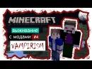Выживание в майнкрафт 1.10.2 с модами В шахту к вампиру. №4