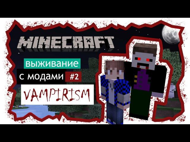Выживание в майнкрафт 1.10.2 с модами Охотник на вампиров. №2