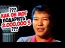 Три сильные истории Как мог Казахстанец подарить 2 000 000$