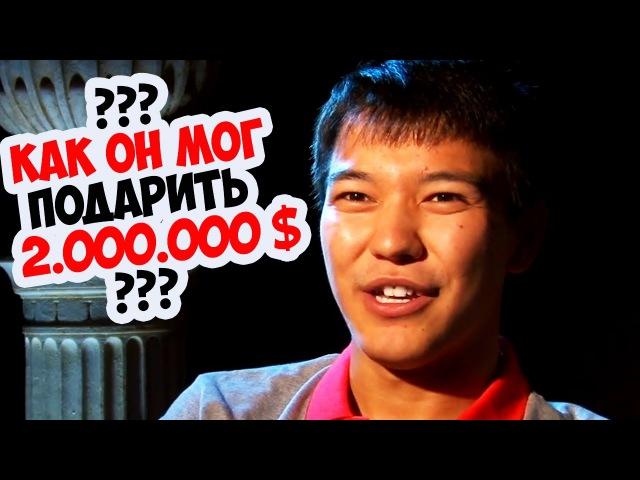 Три сильные истории Как мог Казахстанец подарить 2.000.000$