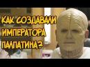 Как создавали императора Палпатина / Дарта Сидиуса Звездные Войны