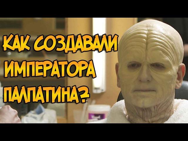 Как создавали императора Палпатина / Дарта Сидиуса? (Звездные Войны)