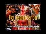 Ад каннибалов  Cannibal Holocaust (1979)