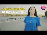 [Клип] Тогжан Сундетова - На Пути к Мечте [Казахстан]