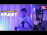 Концерт Сергей Бураченков - Привет (Ю.Шатунов) Бурятия