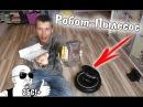 Робот Пылесос LIECTROUX B2005 PLUS. Robot Vacuum Cleaner. Посылка из Китая с Алиэкспресс - AliExpres