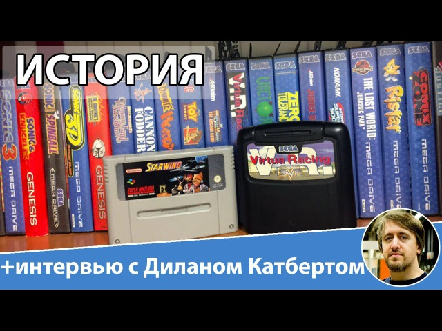 3D противостояние. История Super-FX и Sega Virtua Processor