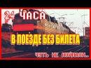 Ночь в поезде без билета 24 ЧАСА ЧЕЛЛЕНДЖ