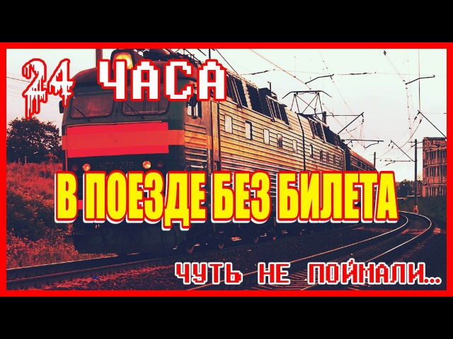 Ночь в поезде без билета (24 ЧАСА ЧЕЛЛЕНДЖ)