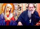 Предсказание Божией Матери о России. Духовное преображение Мира. Головин Владимир