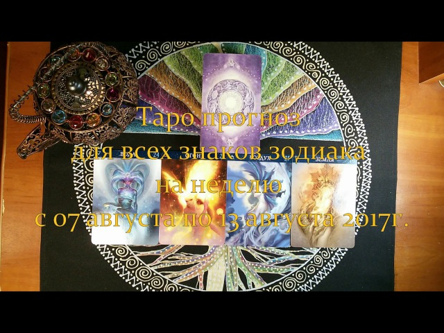 Таро прогноз для всех знаков зодиака на неделю c 07 августа по 13 августа 2017г