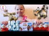 Киндеры ледниковый период 2016 киндер джой Ice Age Kinder Joy Eggs Toys Unboxing распаковка с Алисой