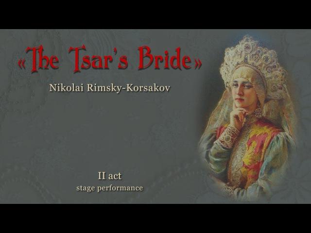 Sergey Bogolyubsky «Alive Theatre» - «The Tsar's Bride» (II atto) [full version]