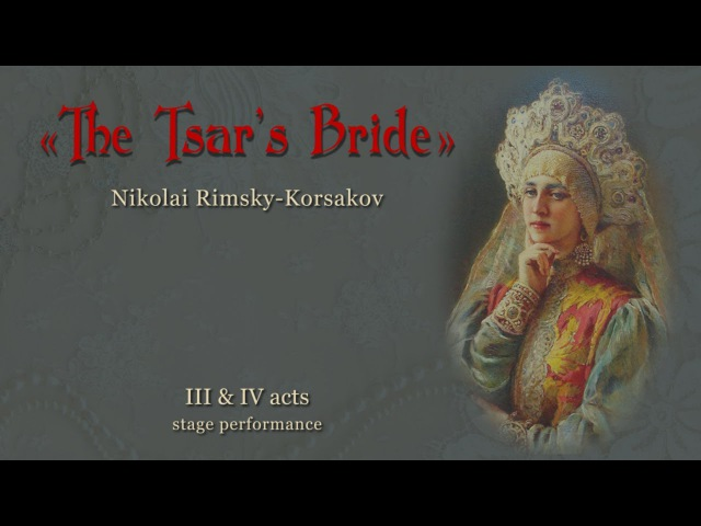 Sergey Bogolyubsky «Alive Theatre» - «The Tsar's Bride» (III IV atti) [full version]