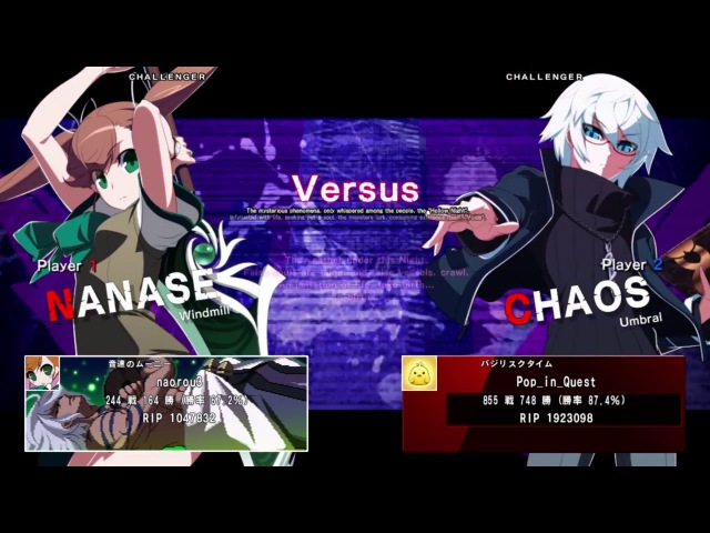Under Night In-Birth Exe:Late[st]- naorou3(Nanase) vs Shimazaki(Chaos)