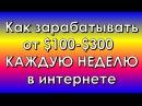 100- 300 долларов в интернете каждую неделю Бизнес в интернете с Натальей Черноусовой