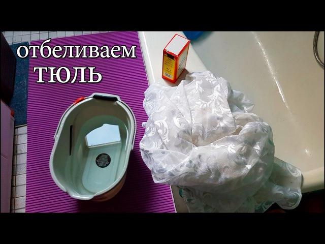 Как отбелить тюль содой Секреты домохозяйки