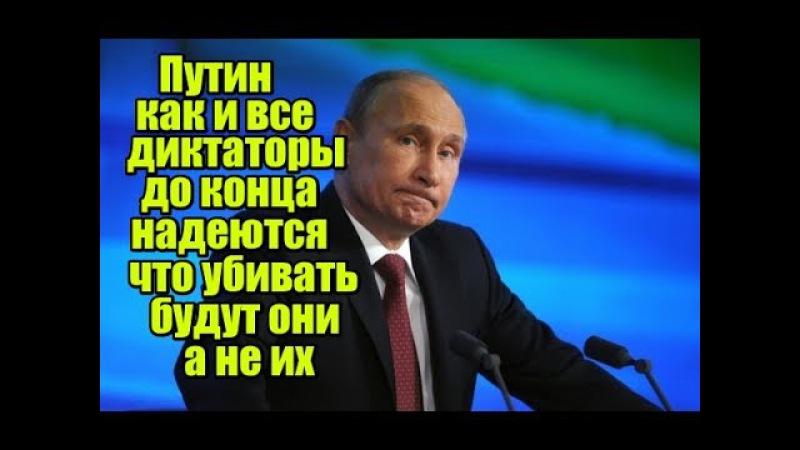 Путин кончит как Николай Второй