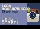 НАКРУТКА ПОДПИСЧИКОВ В ИНСТАГРАМ БЕСПЛАТНО Instagram