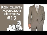 Как сшить мужской костюм #12. Пиджак. Притачивание воротника и обработка швов подклада.