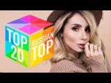 ТОП 20 русских песен (1 декабря 2016)