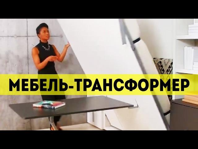 Уникальная Мебель-Трансформер наглядно: шкаф, диван, кровать, стол.