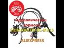 гидравлические тормоза SHIMANO BR BL M315 с ALIEXPRESS КИТАЙ ВЕЛИК