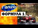 Галилео. Формула 1 🏎 Formula 1