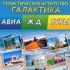 Туристическое агентство Галактика (пр.Ильича,14)