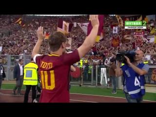 Церемония прощания Тотти с болельщиками «Ромы»