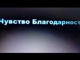 Тимур Тажетдинов об умении благодарить.