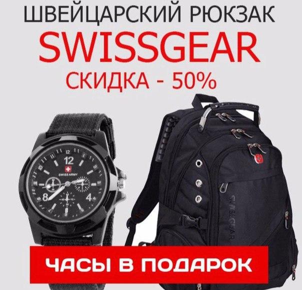 одним рюкзак swissgear часы swiss army бывает, что