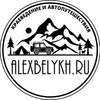 AlexBelykh.ru