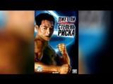 Степень риска (1995) | Shu dan long wei