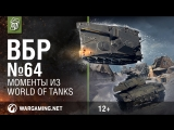 Моменты из World of Tanks. ВБР- No Comments №64 [WoT]