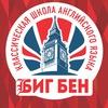 Языковой Центр Биг Бен Иркутск