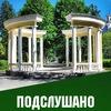 Подслушано Новомосковск (Разное)
