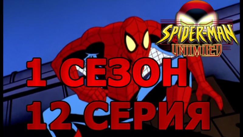 Непобедимый человек паук 1 Сезон 12 Серия Грехи отцов