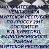 Комитет по автокроссу ФАСУ