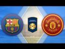 Барселона 1:0 Манчестер Юнайтед | Международный кубок чемпионов 2017 | Обзор матча