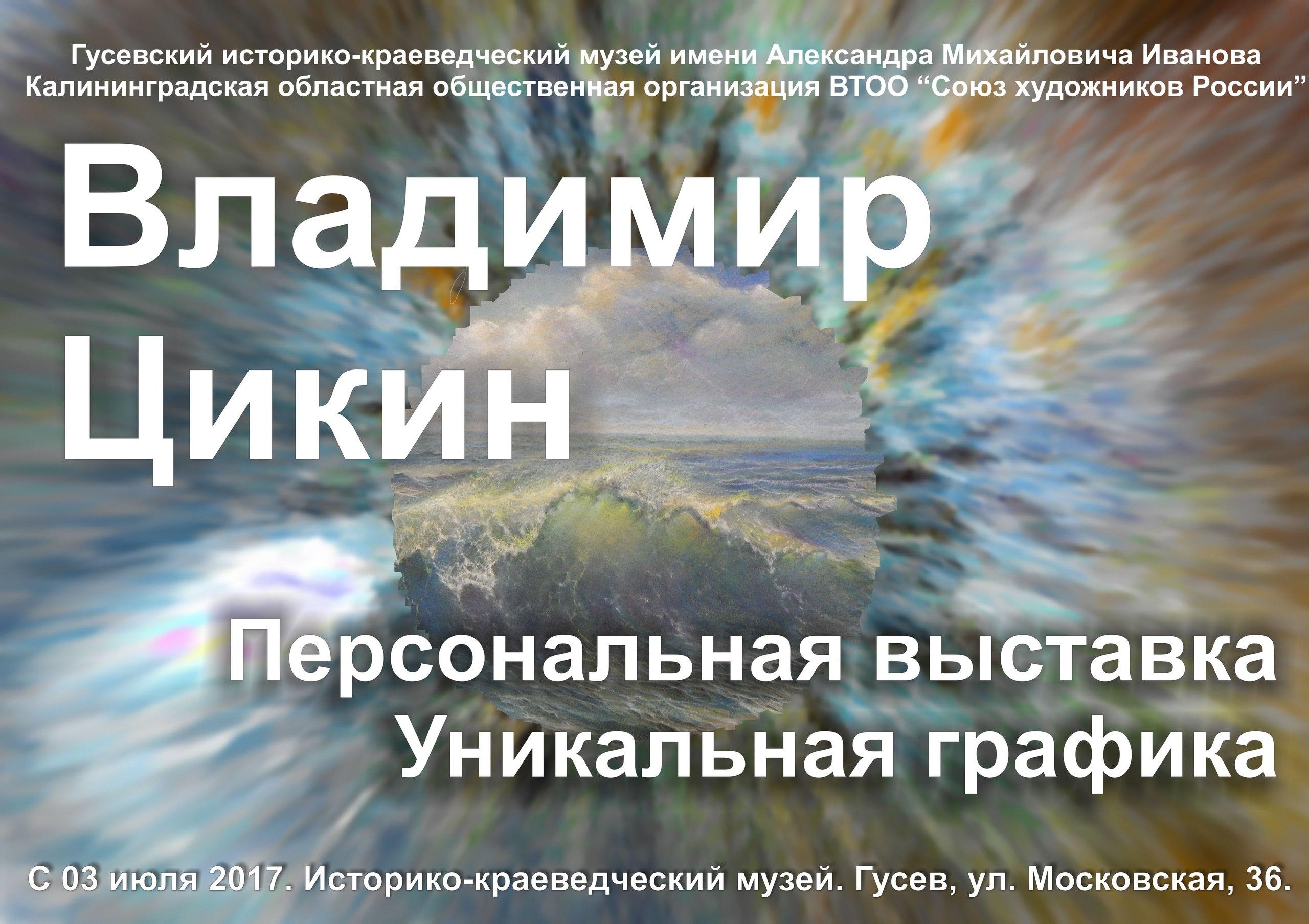 В Гусеве открывается персональная выставка Владимира Цикина «Уникальная графика»