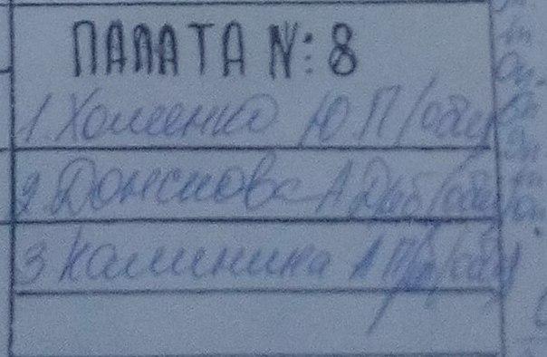 Анонимно пожалуйста. Ищу одну девушку, лежит в Кировском в челюстно-ли