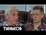 Тиньков - о Путине, Навальном и телках _ вДудь
