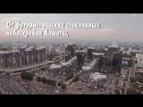 Иностранные трэвел блогеры запечатлили красоту Алматинского региона на видео