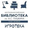 Игротека ЦРБ Пушкина