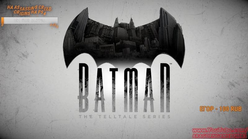 Batman: The Telltale Series - 3 Пингвин и его банда