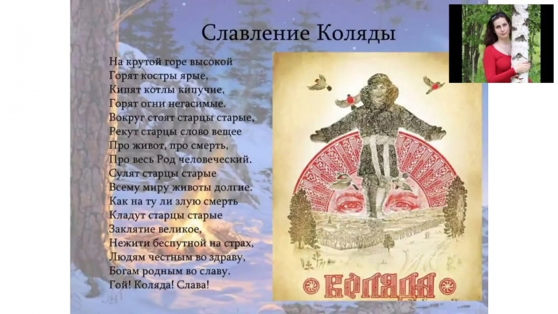 КАРАЧУН - Зимнее Солнцестояние. Ведовской круг