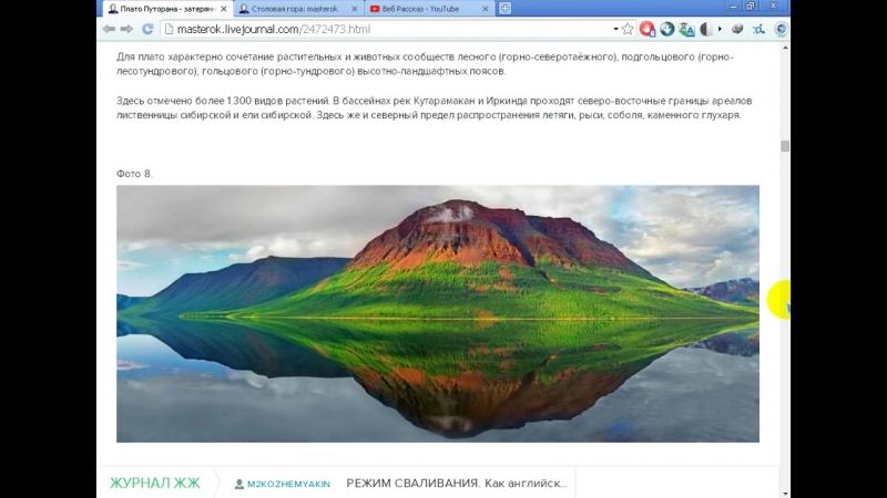 Плато Путорана - затерянный мир Сибири. Юнеско признало - ПУТОРАНО САМОЕ КРАСИВОЕ МЕСТО НА ПЛАНЕТЕ